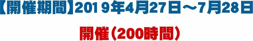 開催期間】2019年4月27日~7月28日 開催(200時間)