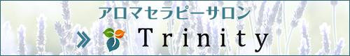 アロマセラピーサロン Trinity(トリニティ)