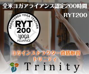 全米ヨガアライアンス認定200時間 RYT200