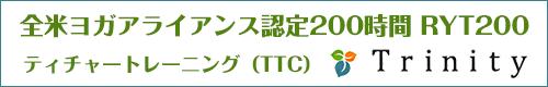 全米ヨガアライアンス認定200時間 RYT200 ヨガスタジオTrinity