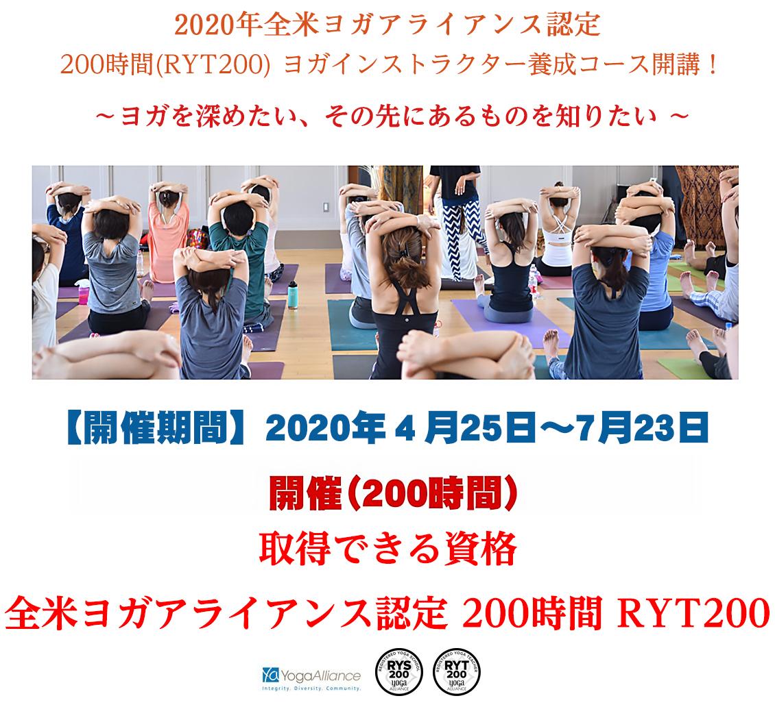 2020年全米ヨガアライアンス認定 200時間(RYT200) ヨガインストラクター養成コース開講!
